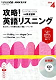 NHKCD ラジオ 攻略! 英語リスニング 2016年4月号 [雑誌] (語学CD)