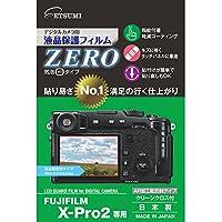 ETSUMI 液晶保護フィルム ZERO FUJIFILM X-Pro2専用 E-7346