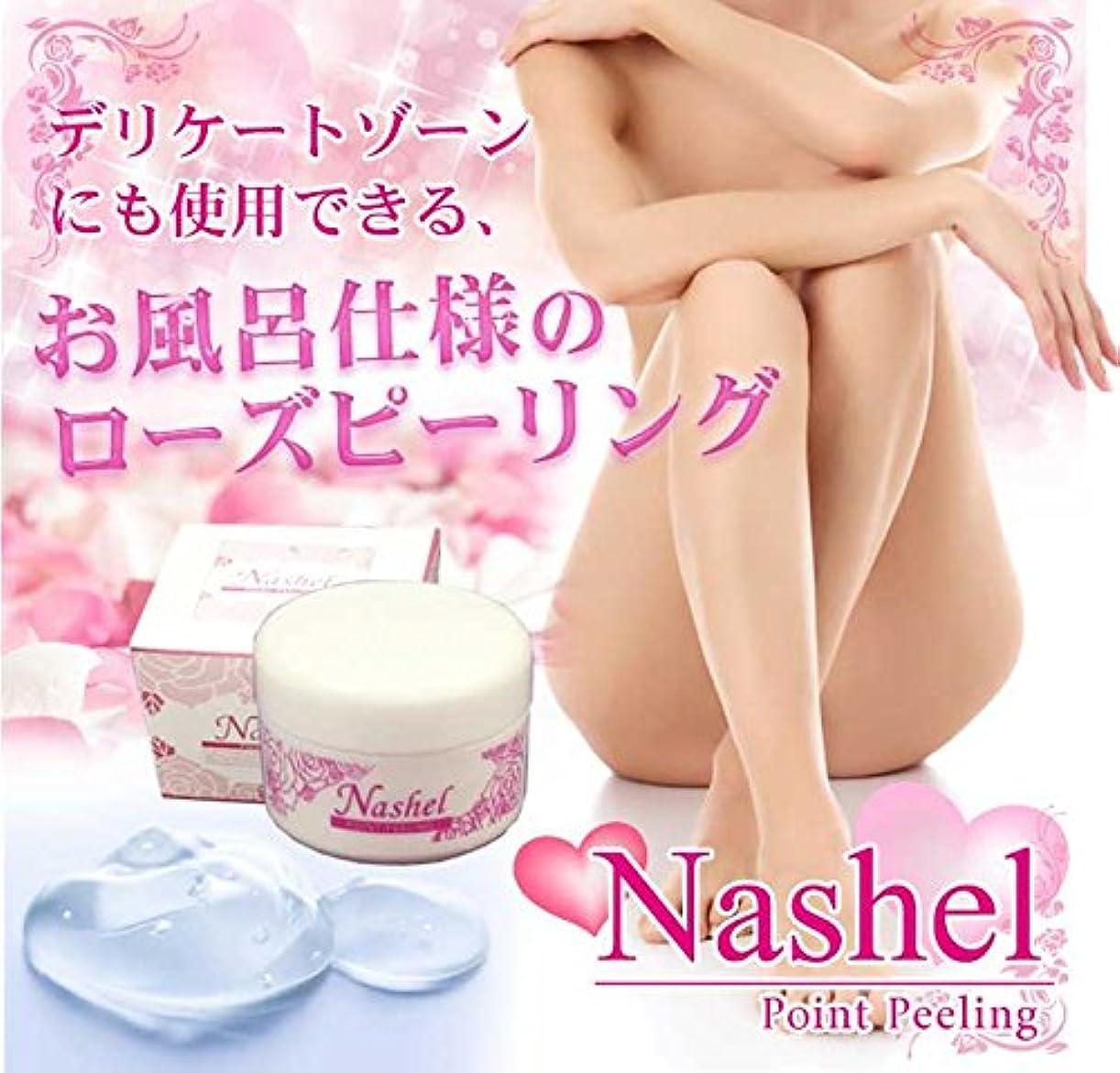 Nashel point peeling(ナシェル ポイントピーリング)