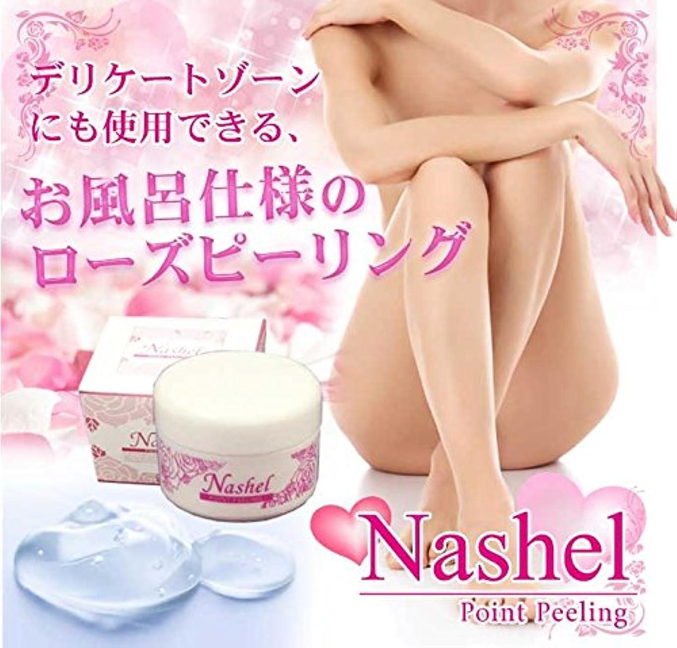 空洞コテージ誠意Nashel point peeling(ナシェル ポイントピーリング)