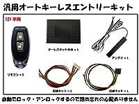 スズキワゴンR MC系(純正キーレス付車)オートキーレスキットAK1 車種別配線資料・日本語説明書・取付サポート付