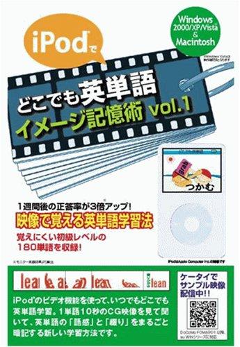 iPodでどこでも英単語 イメージ記憶術 vol.1