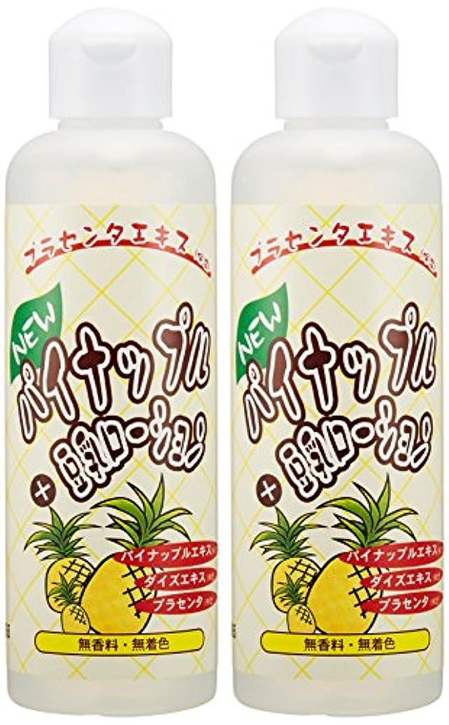 システム感謝ガイドラインNEWパイナップル+豆乳ローション2本セット