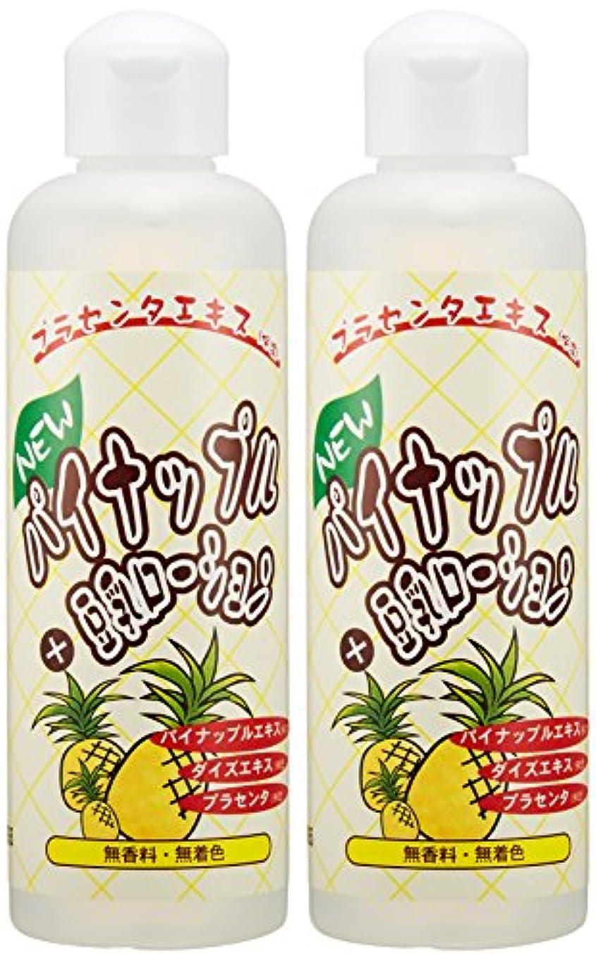 クリスチャンスキル雑草NEWパイナップル+豆乳ローション2本セット