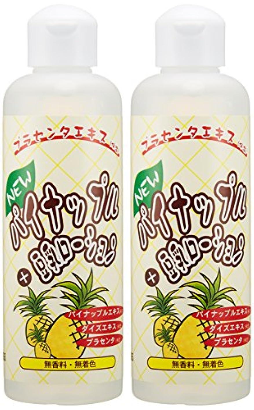 宿泊粘り強いやさしいNEWパイナップル+豆乳ローション2本セット