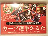 広島テレビ 広テレ カープ選手かるた 赤ヘルナイン 広島東洋カープ