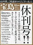 宝島 2015年 10 月号 [雑誌]