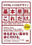 HTML+CSSデザイン|基本原則、これだけ。【HTML5&CSS3対応版】
