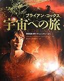 ブライアン・コックス 宇宙への旅