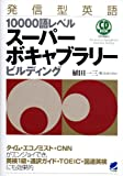 発信型英語10000語レベル スーパーボキャブラリービルディング(CD3枚付) (CD BOOK)