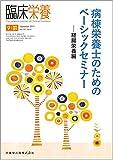 「臨床栄養」臨時増刊号 第131巻4号 病棟栄養士のためのベーシックセミナー 経腸栄養編
