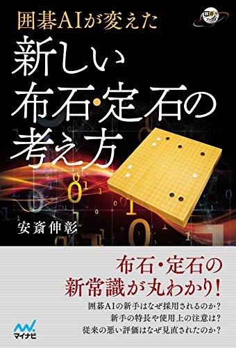 囲碁AIが変えた 新しい布石・定石の考え方 (囲碁人ブックス)