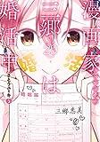 漫画家アシスタント三郷さん(29)は婚活中 : 2 (アクションコミックス)