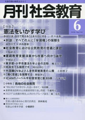 月刊社会教育 2018年 06 月号 [雑誌]