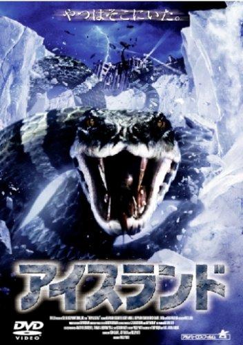 アイスランド [DVD]