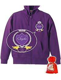 【名入れオリジナルパーカー】古希祝い紫色パーカ ハッピークラウン(プレゼントラッピング付)クリエイティ