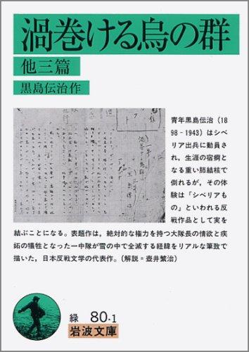渦巻ける烏の群―他三編 (岩波文庫 緑 80-1)の詳細を見る