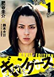 ギャングース MOVIE EDITION(1) (モーニングコミックス)