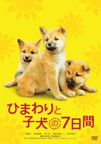 ひまわりと子犬の7日間 [DVD]の詳細を見る