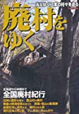 廃村をゆく (イカロス・ムック) 画像