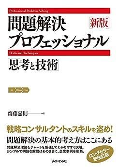 [齋藤 嘉則]の新版 問題解決プロフェッショナル