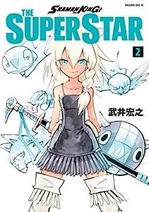 SHAMAN KING THE SUPER STAR(2) (少年マガジンエッジコミックス)