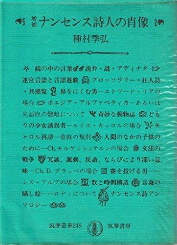 ナンセンス詩人の肖像 (1977年) (筑摩叢書)
