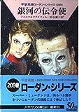 銀河の伝令使 (ハヤカワ文庫SF―宇宙英雄ローダン・シリーズ 209)