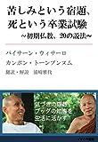苦しみという宿題、死という卒業試験: 初期仏教、20の説法(2016年3月配信分) (イケハヤ書房)