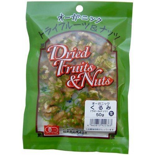 桜井食品 くるみ(ウォールナッツ) 生 50g ×12袋