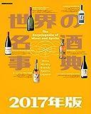 世界の名酒事典 2017年版 (講談社 MOOK)