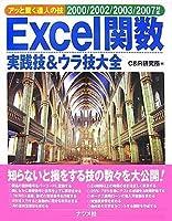 Excel関数実践技&ウラ技大全 2000/2002/2003/2007対応 (アッと驚く達人の技)