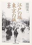 江戸の坂 東京の坂 (全) (ちくま学芸文庫)
