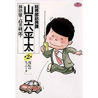 総務部総務課 山口六平太(2) (ビッグコミックス)