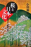 桜と日本文化―清明美から散華の花へ