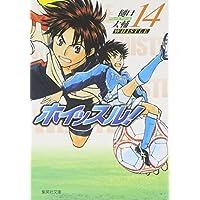 ホイッスル! (14) (集英社文庫―コミック版 (ひ28-14))
