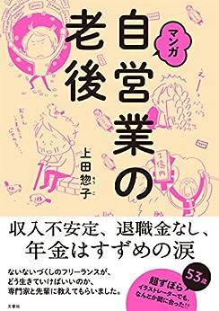[上田惣子]のマンガ 自営業の老後
