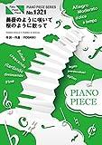 ピアノピースPP1321 薔薇のように咲いて 桜のように散って / 松田聖子  (ピアノソロ・ピアノ&ヴォーカル) ~X JAPANのYOSHIKI作詞作曲/TBS系火曜ドラマ「せいせいするほど、愛してる」主題歌
