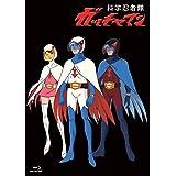 科学忍者隊ガッチャマン Blu-ray BOX