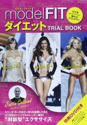 model FITダイエット―TRIAL BOOK ([バラエティ])
