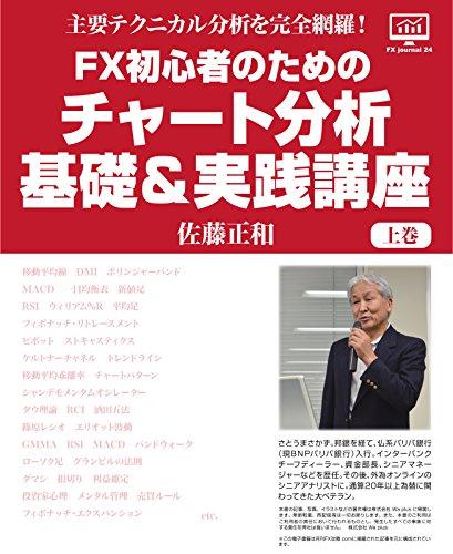 FX Journal 主要テクニカルを完全網羅!FX初心者のためのチャート分析 基礎&実践講座《上巻》(佐藤正和) (2016-12-12) [雑誌]の詳細を見る