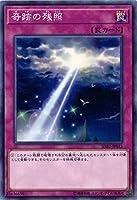 奇跡の残照 ノーマル 遊戯王 サイバース・リンク sd32-jp033