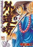 外道坊 4巻 (ニチブンコミックス)