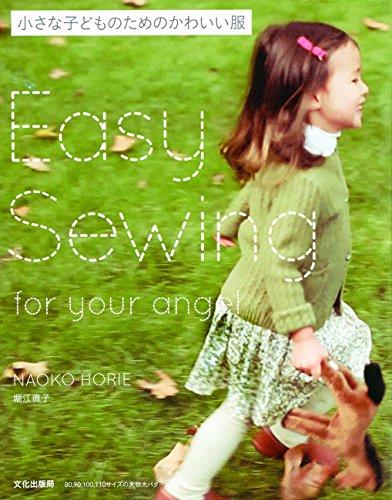 小さな子どものためのかわいい服