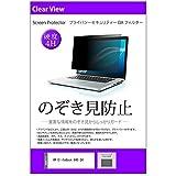 メディアカバーマーケット HP EliteBook 840 G4 [14インチ(1920x1080)]機種用 【プライバシーフィルター】 左右からの覗き見を防止