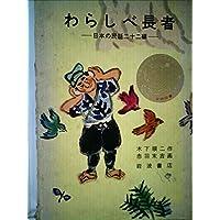 わらしべ長者―日本の民話二十二編 (岩波の愛蔵版)