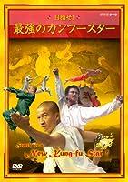 目指せ!最強のカンフースター [DVD]