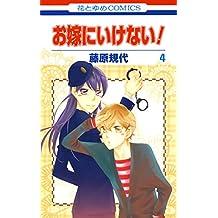 お嫁にいけない! 4 (花とゆめコミックス)