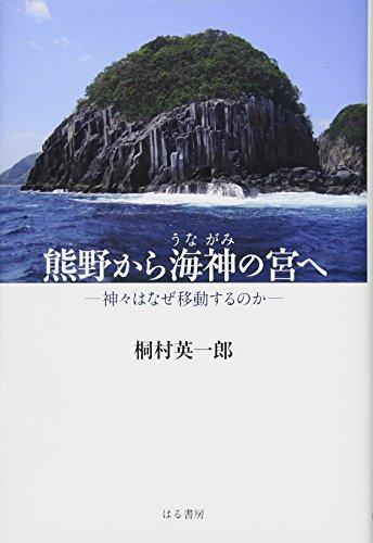 熊野から海神(うながみ)の宮へ 神々はなぜ移動するのか