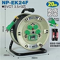 電工ドラム 極太(3.5mm2)電線仕様ドラム(屋内型) NP-EK24F 20m アース付 標準型 日動工業
